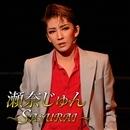瀬奈じゅん ~SASURAI~/宝塚歌劇団