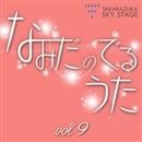 「なみだのでるうた」第9回 ― はげまし ― (花組)/宝塚歌劇団