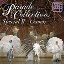 パレード・コレクション Special II ― Cosmos ―/宝塚歌劇団