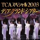 TCAスペシャル 2003/宝塚歌劇団