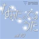 「なみだのでるうた」第10回 ―おわりのすぺしゃる―  (月組)/宝塚歌劇団