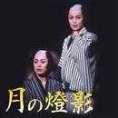 月の燈影/宝塚歌劇団