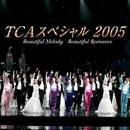 TCAスペシャル 2005/宝塚歌劇団