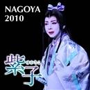 NAGOYA 2010 「紫子」/宝塚歌劇団