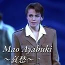 Mao Ayabuki ~哀愁~/宝塚歌劇団
