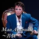 Mao Ayabuki ~苦悩~/宝塚歌劇団