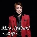 Mao Ayabuki ~希望~/宝塚歌劇団