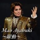 Mao Ayabuki ~躍動~/宝塚歌劇団