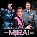 未来優希 コンピレーションアルバム -MIRAI-/宝塚歌劇団