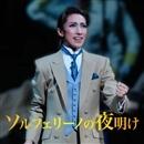 ソルフェリーノの夜明け/宝塚歌劇団