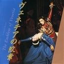 ヴェネチアの紋章/宝塚歌劇団