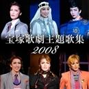 2008 宝塚歌劇主題歌集/宝塚歌劇団