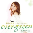桜乃彩音 ミュージックサロン 「evergreen」 ―春風のように―/宝塚歌劇団