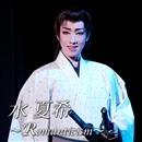 水 夏希 ~Romanticism~/宝塚歌劇団