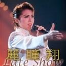 安蘭けいディナーショー「麗瞳翔 - Late Show -」/宝塚歌劇団