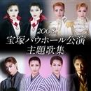 2008 宝塚バウホール公演主題歌集/宝塚歌劇団