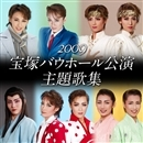 2009 宝塚バウホール公演主題歌集/宝塚歌劇団