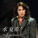 水 夏希 ~Loneliness~/宝塚歌劇団