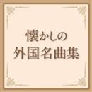 懐かしの外国名曲集/宝塚歌劇団