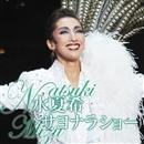 水 夏希 サヨナラショー/宝塚歌劇団