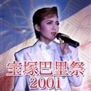 宝塚巴里祭2001/宝塚歌劇団