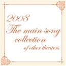 2008 The main song collection of other theaters/宝塚歌劇団