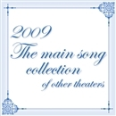 2009 The main song collection of other theaters/宝塚歌劇団