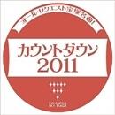 「オール・リクエスト 宝塚名曲! カウントダウン2011」より/宝塚歌劇団