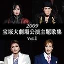2009 宝塚大劇場公演主題歌集 Vol.1/宝塚歌劇団