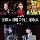 2009 宝塚大劇場公演主題歌集 Vol.2/宝塚歌劇団
