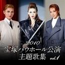 2010 宝塚バウホール公演 主題歌集 Vol.1/宝塚歌劇団