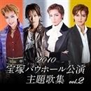 2010 宝塚バウホール公演 主題歌集 Vol.2/宝塚歌劇団