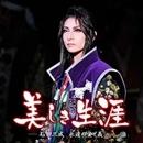 宙組 大劇場「美しき生涯」/宝塚歌劇団 宙組
