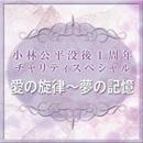小林公平没後1周年・チャリティスペシャル「愛の旋律~夢の記憶」/宝塚歌劇団