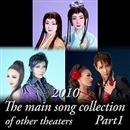 2010 The main song collection of other theaters  Part-1/宝塚歌劇団
