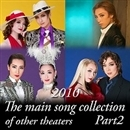 2010 The main song collection of other theaters  Part-2/宝塚歌劇団