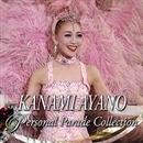 ― KANAMI AYANO ― Personal Parade Collection/宝塚歌劇団