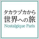 「タカラヅカから世界への旅」  ― Nostalgique Paris ―/宝塚歌劇団
