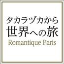「タカラヅカから世界への旅」  ― Romantique Paris ―/宝塚歌劇団
