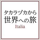 「タカラヅカから世界への旅」  ― Italia ―/宝塚歌劇団