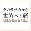 「タカラヅカから世界への旅」  ― Middle East & Africa ―/宝塚歌劇団