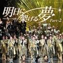 タカラヅカスペシャル2011  明日に架ける夢 Part-2/宝塚歌劇団