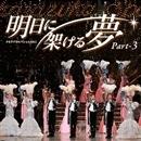 タカラヅカスペシャル2011  明日に架ける夢 Part-3/宝塚歌劇団