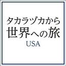 「タカラヅカから世界への旅」  ― USA ―/宝塚歌劇団