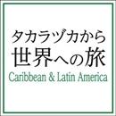 「タカラヅカから世界への旅」  ― Caribbean & Latin America  ―/宝塚歌劇団