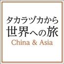 「タカラヅカから世界への旅」  ― China & Asia ―/宝塚歌劇団