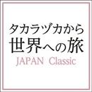 「タカラヅカから世界への旅」  ― JAPAN  Classic  ―/宝塚歌劇団