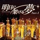 タカラヅカスペシャル2011  明日に架ける夢 Part-1/宝塚歌劇団