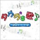 「タカラ's歌」(2011-12)/宝塚歌劇団