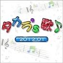 「タカラ's歌」(2012-01)/宝塚歌劇団